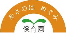 武蔵藤沢めぐみ保育園